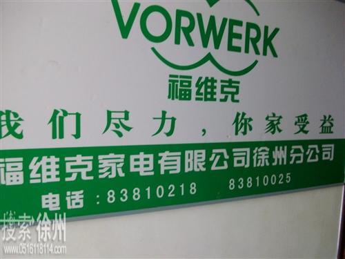 福维克家用电器制造(上海)有限公司365bet确认网址打不开_365bet网投官网_365bet论坛分公司