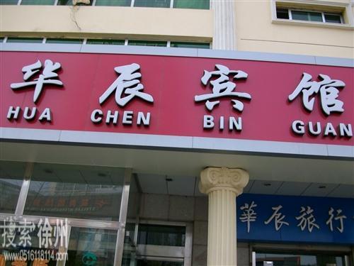 徐州华辰旅行社有限公司华辰宾馆