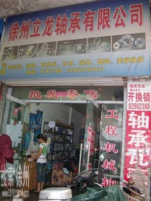徐州立龙轴承有限公司