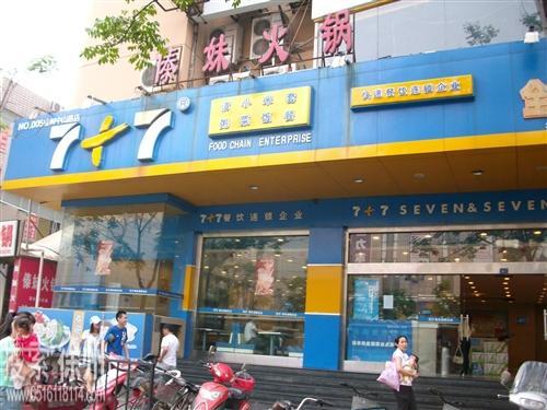 徐州市柒加柒餐饮店