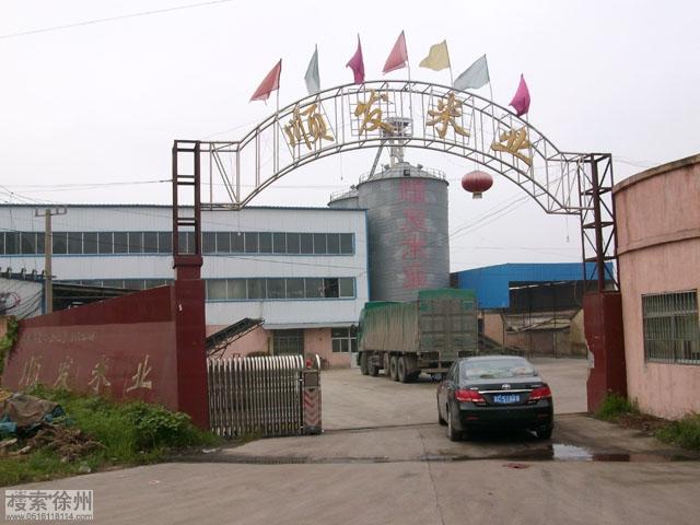 沛县顺发粮食经营有限公司
