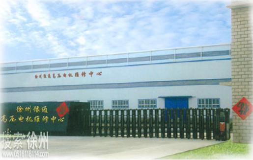 徐州豫通高压电机维修中心