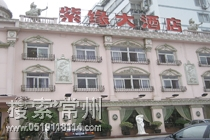 常州紫緣大酒店有限公司