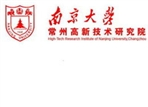 常州南京大学高新技术研究院