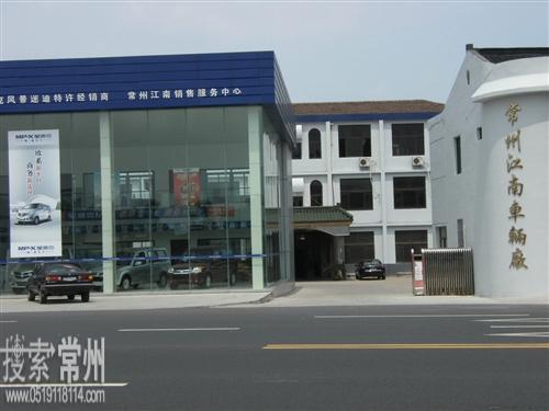 常州江南車輛廠