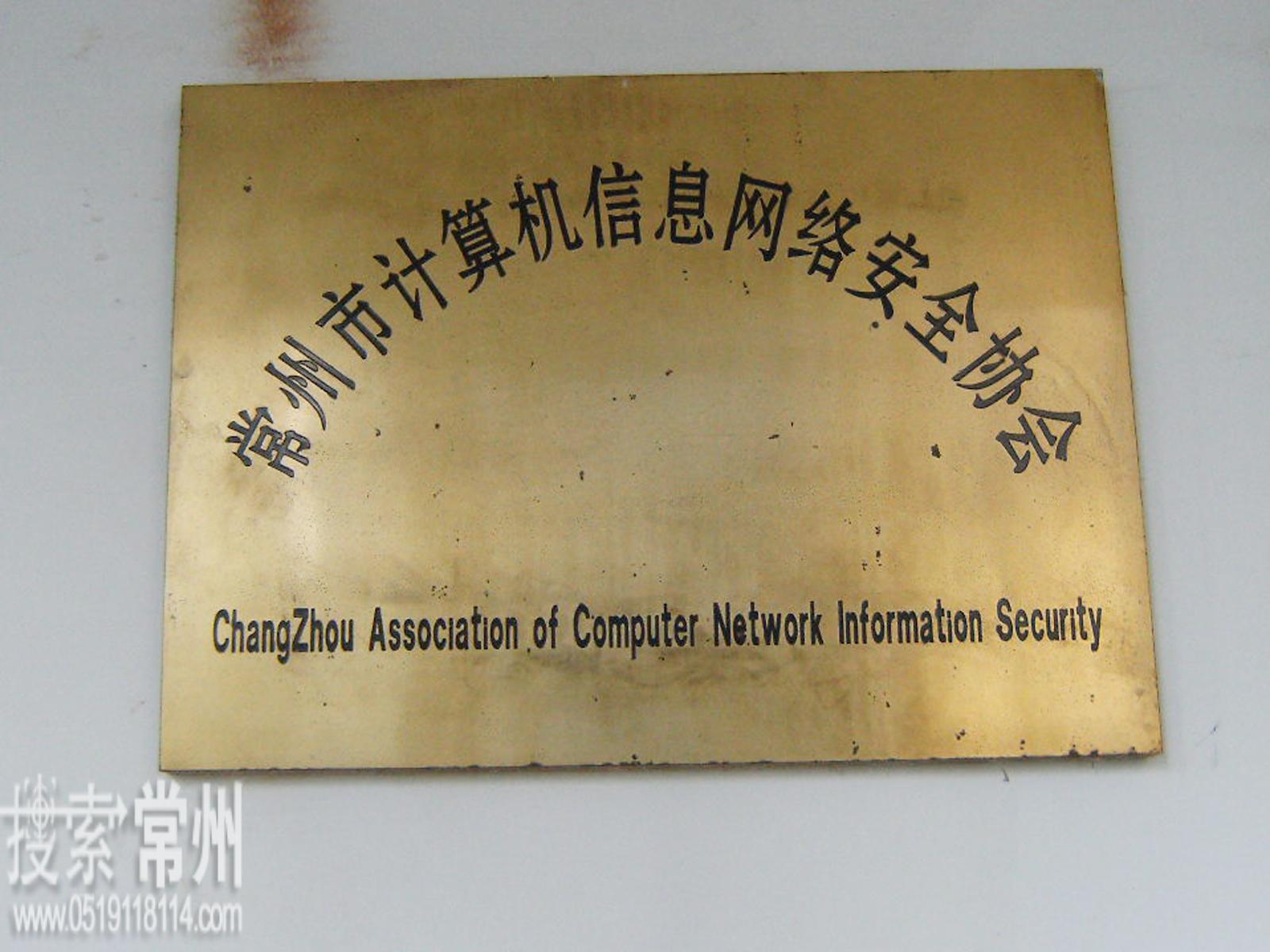 常州市計算機信息網絡安全協會