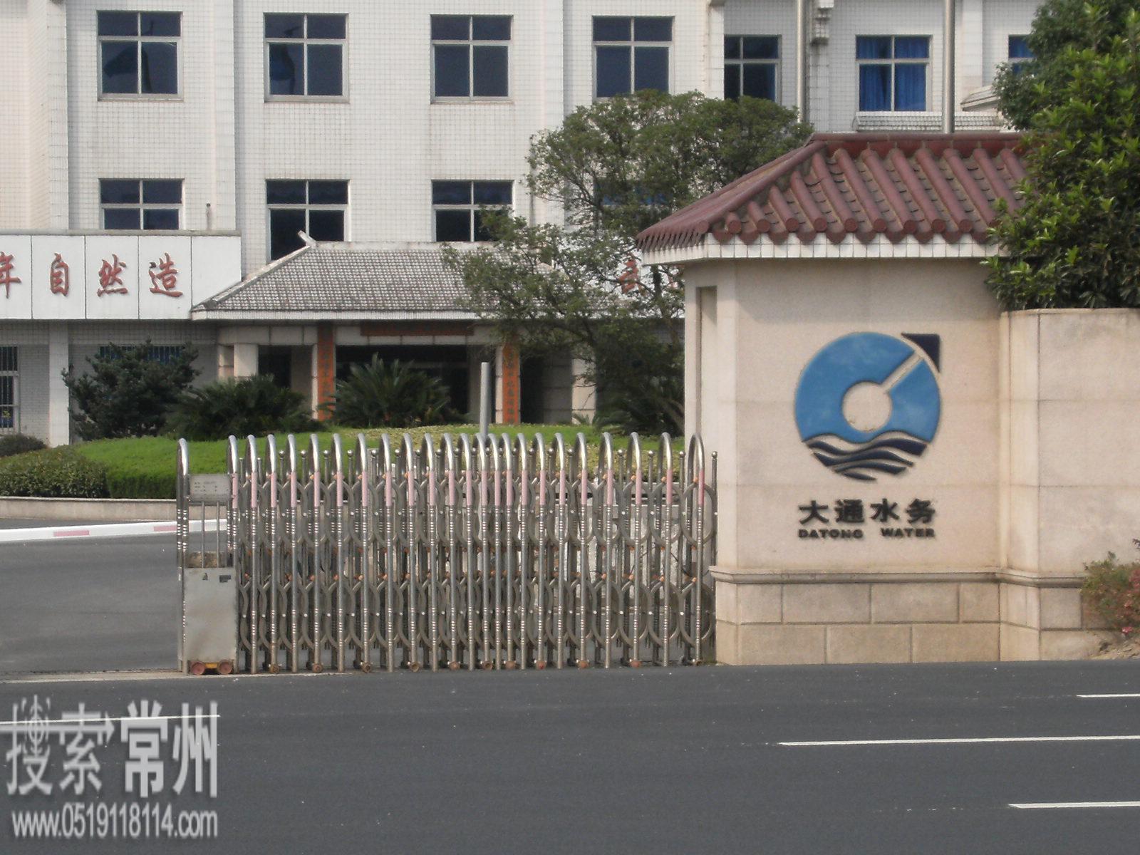 江蘇大禹水務股份有限公司