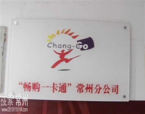 上海畅购企业服务有限公司常州分公司
