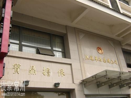 江蘇寶信典當有限公司常州分公司