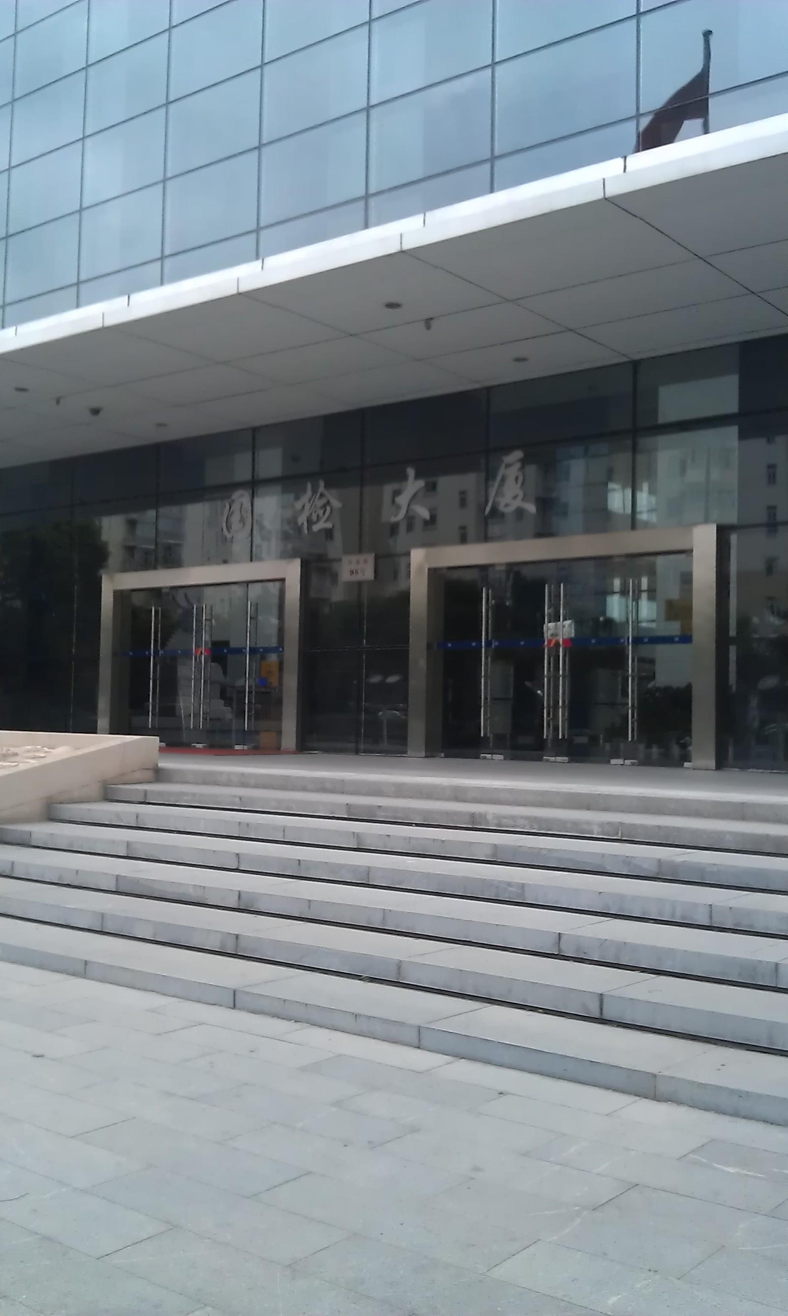 中华人民共和国苏州出入境检验检疫局
