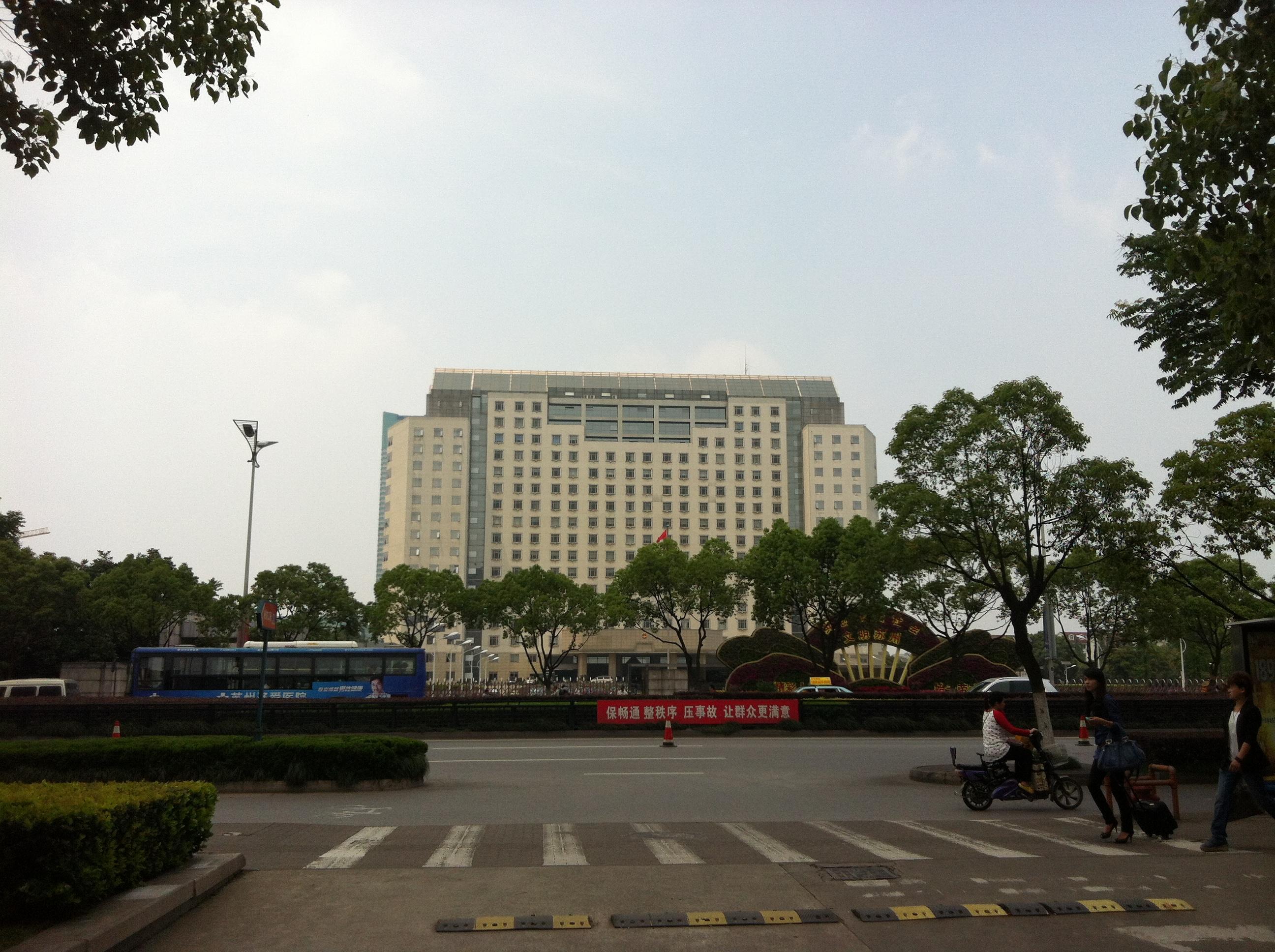 中国共产党苏州市纪律检查委员会