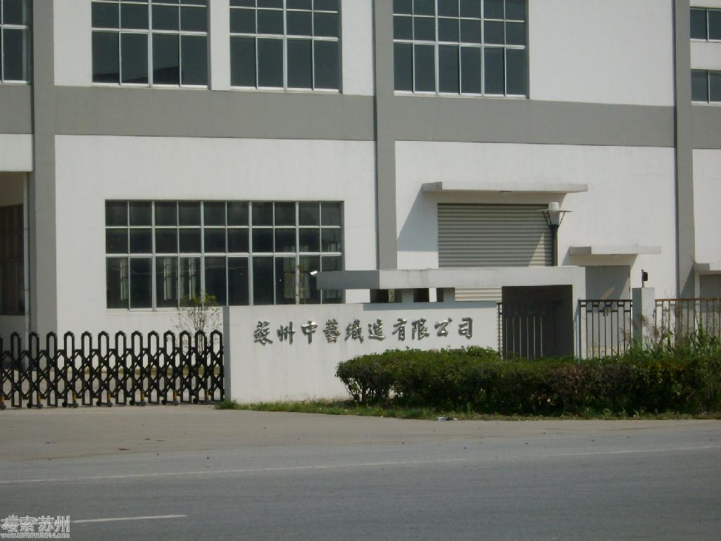 苏州市中艺织造亚博娱乐官方网首页