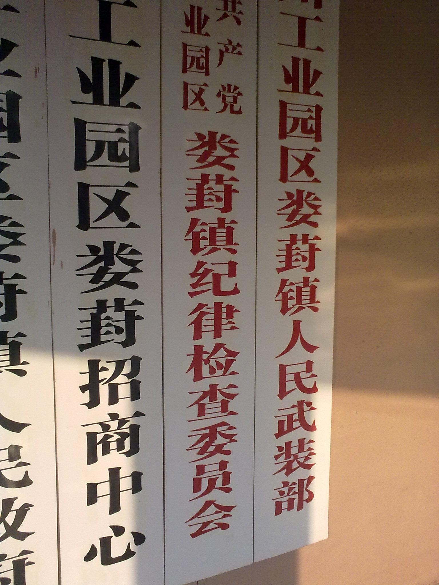 中国共产党苏州工业园区娄葑街道纪律检查工作委员会