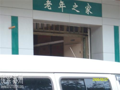 苏州市姑苏区慈敬阁老年公寓