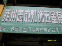 苏州艾锐科电子科技亚博娱乐官方网首页