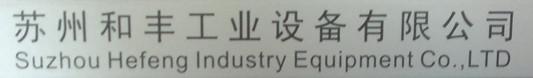 苏州和丰工业设备亚博娱乐官方网首页