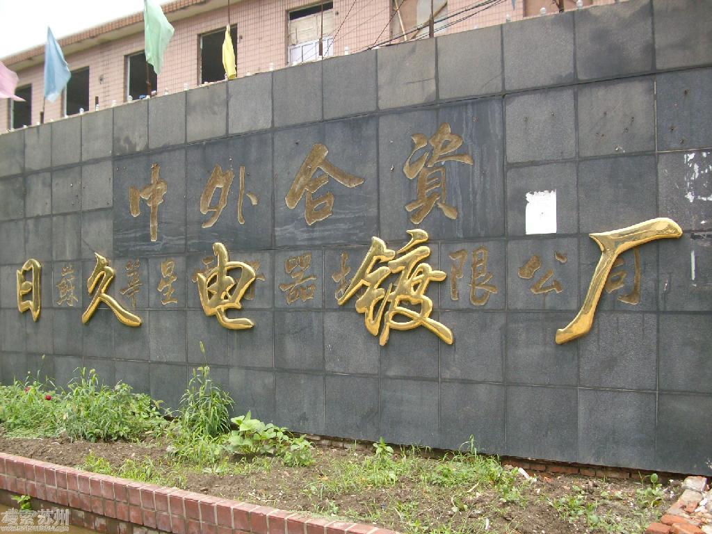 苏州市相城区尚声日久电镀亚博娱乐官方网首页