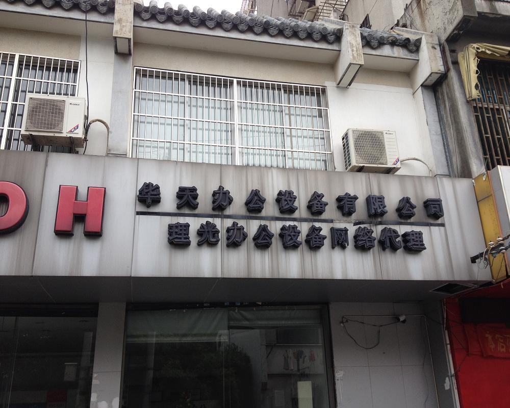 苏州华天办公设备亚博娱乐官方网首页