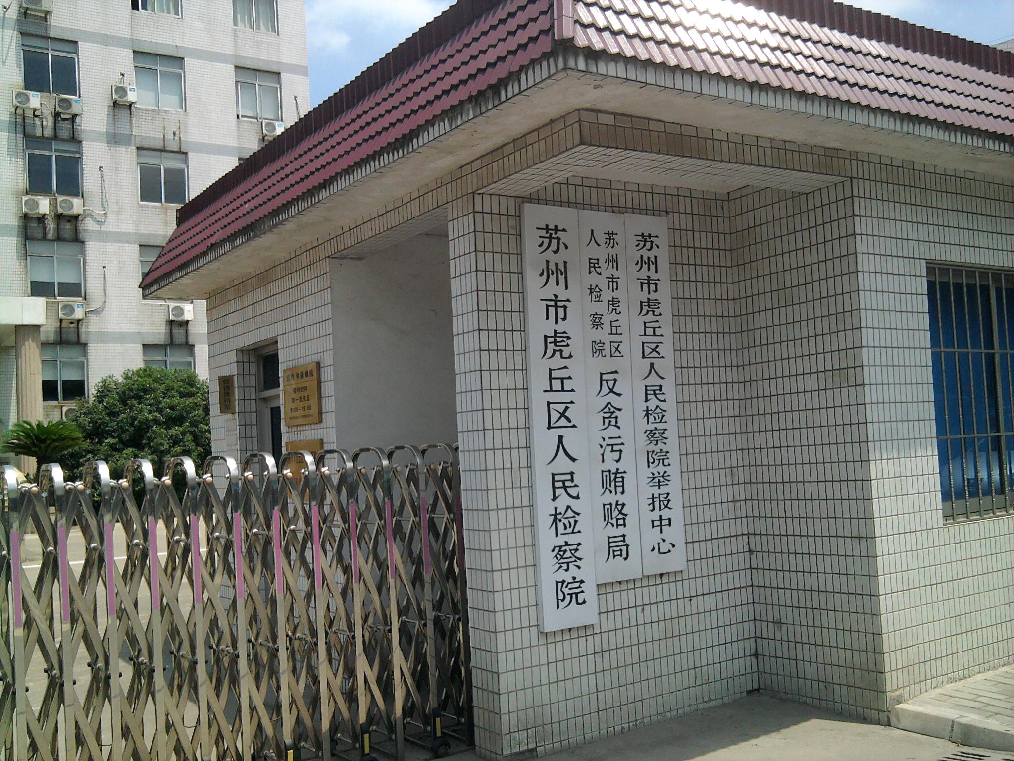 苏州市虎丘区人民检察院