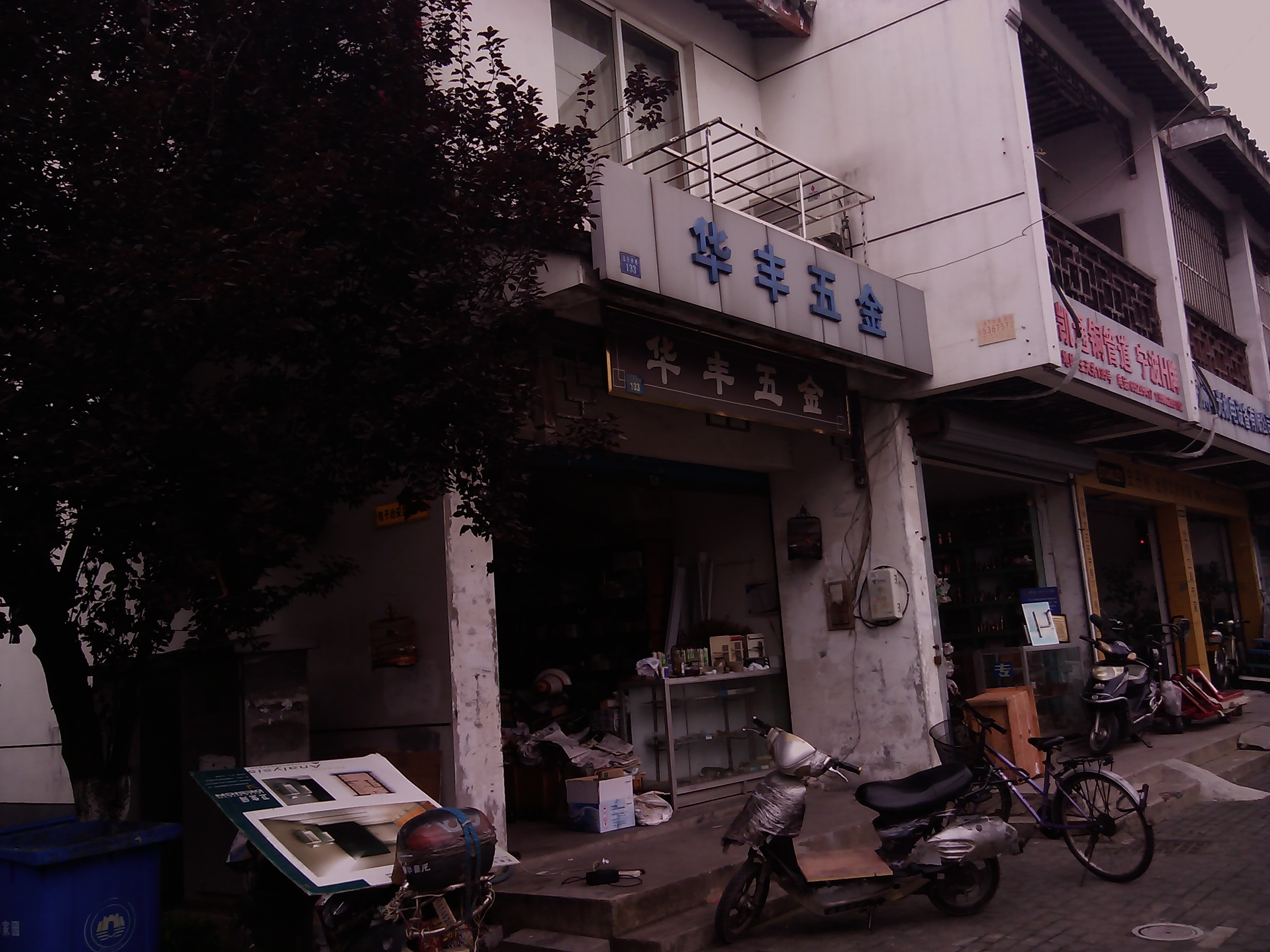 苏州市虎丘区华丰五金交电经营部