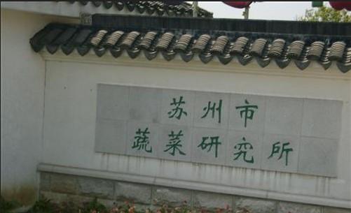 苏州市蔬菜研究所