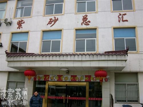 中国苏州紫砂总汇