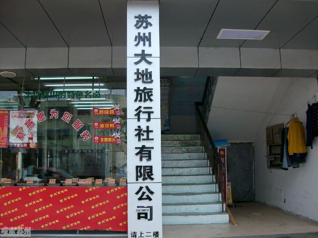 苏州大地国际旅行社亚博娱乐官方网首页