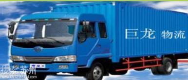 苏州市巨龙汽车运输有限公司