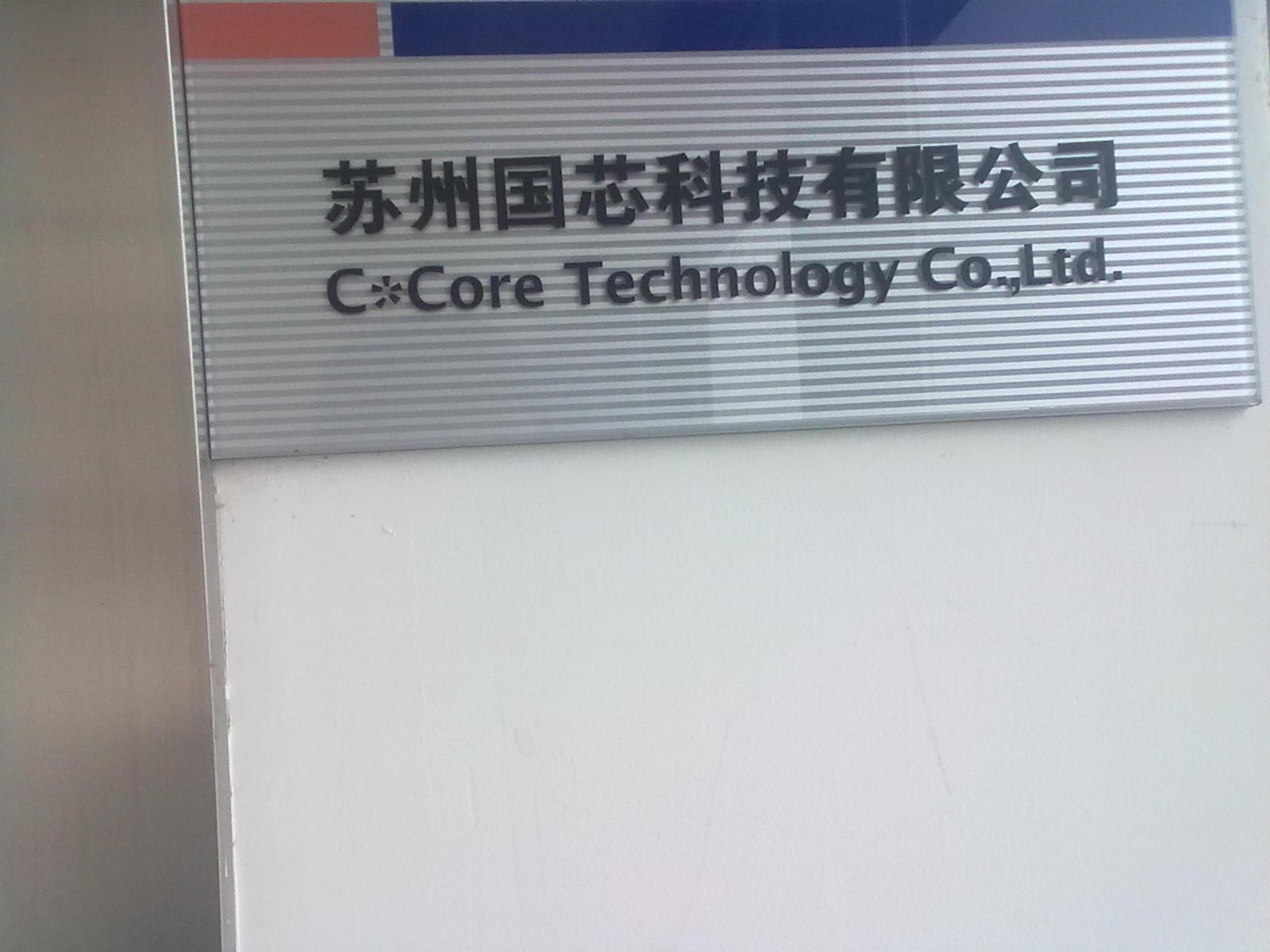 苏州国芯科技亚博娱乐官方网首页