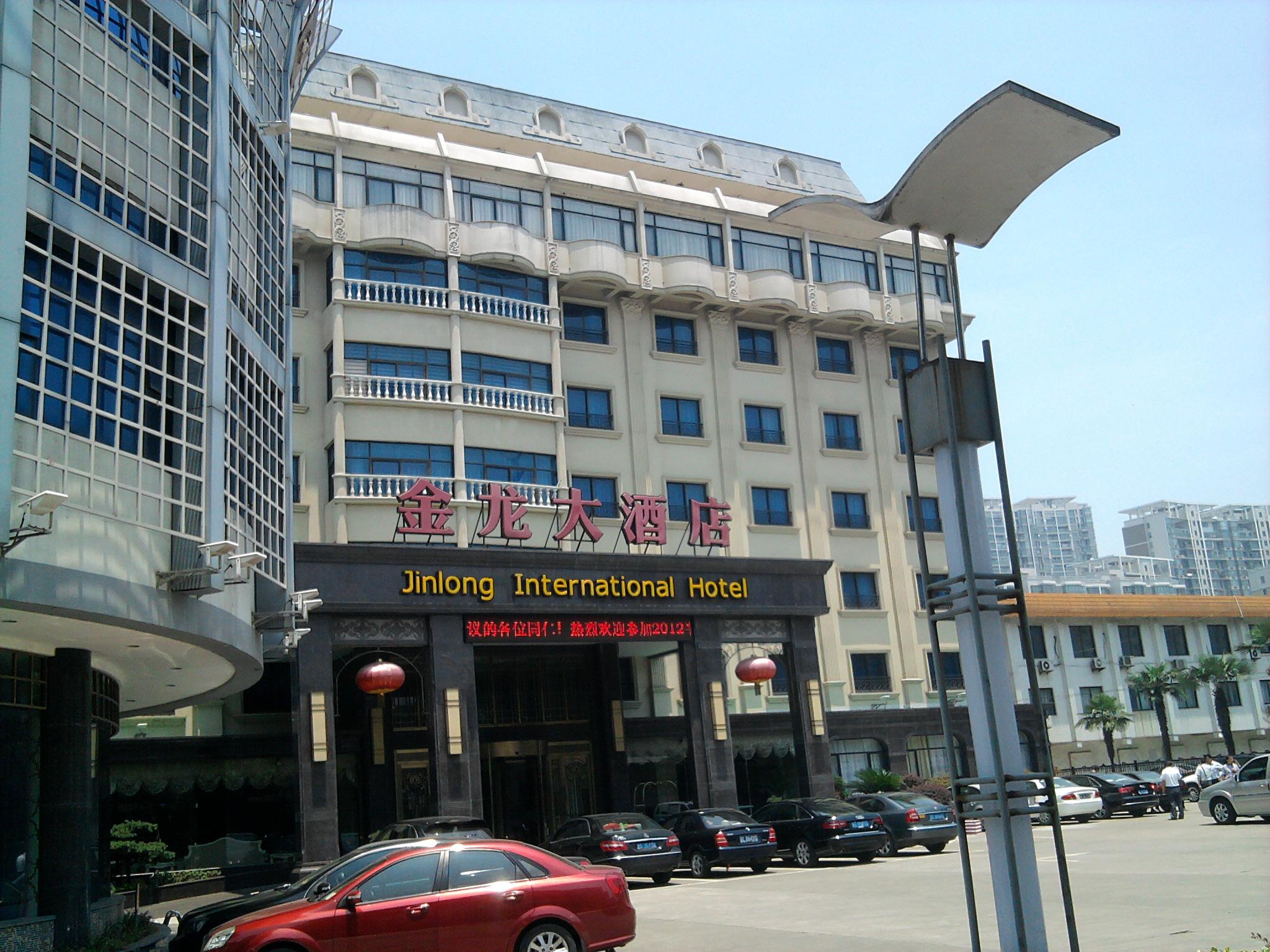 苏州金龙大酒店有限责任公司