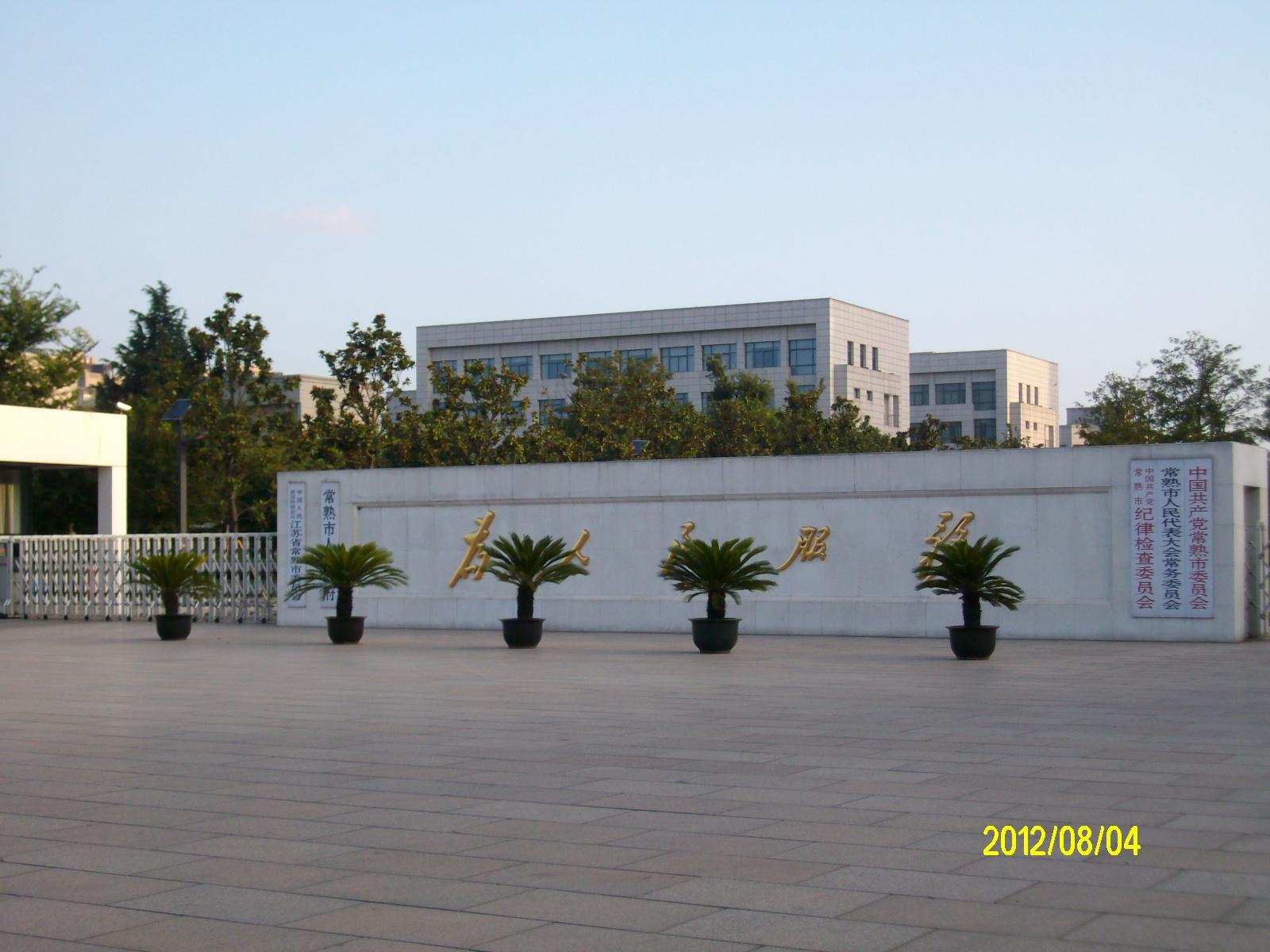 中国共产党常熟市纪律检查委员会