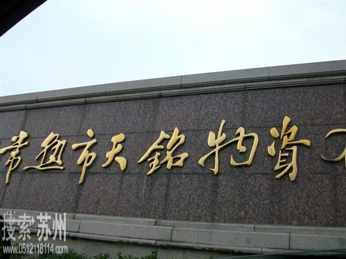 琴南工业供销亚博娱乐官方网首页