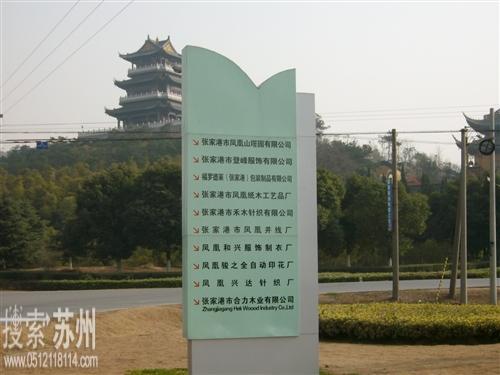 张家港市凤凰山塔园亚博娱乐官方网首页