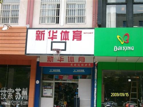 新华体育文化用品商店