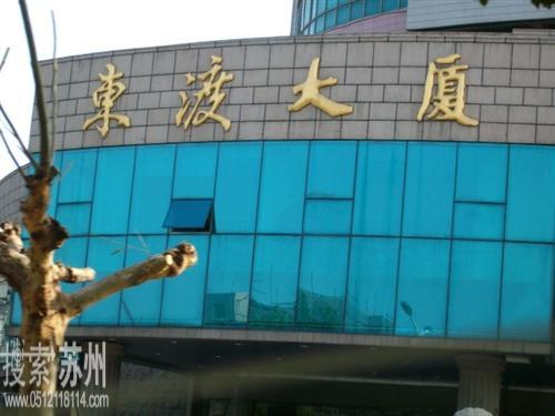 张家港市人民政府驻北京办事处
