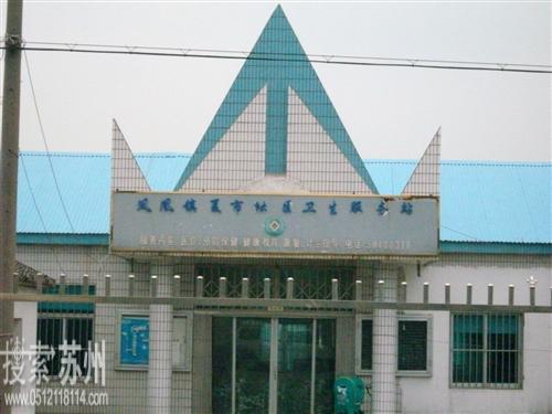 茅庵社区卫生服务站