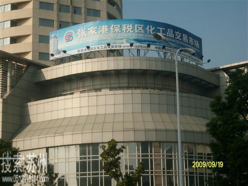 张家港保税区化工品交易市场