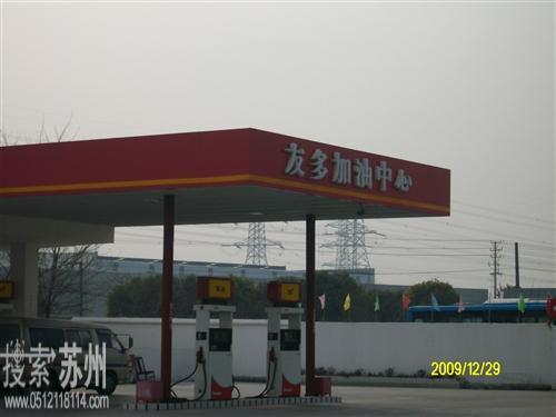 友多石化贸易亚博娱乐官方网首页