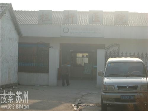 西张卫生院栏杆分院