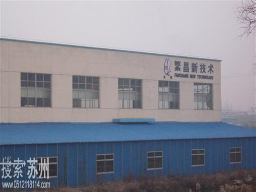 张家港市繁昌机械亚博娱乐官方网首页