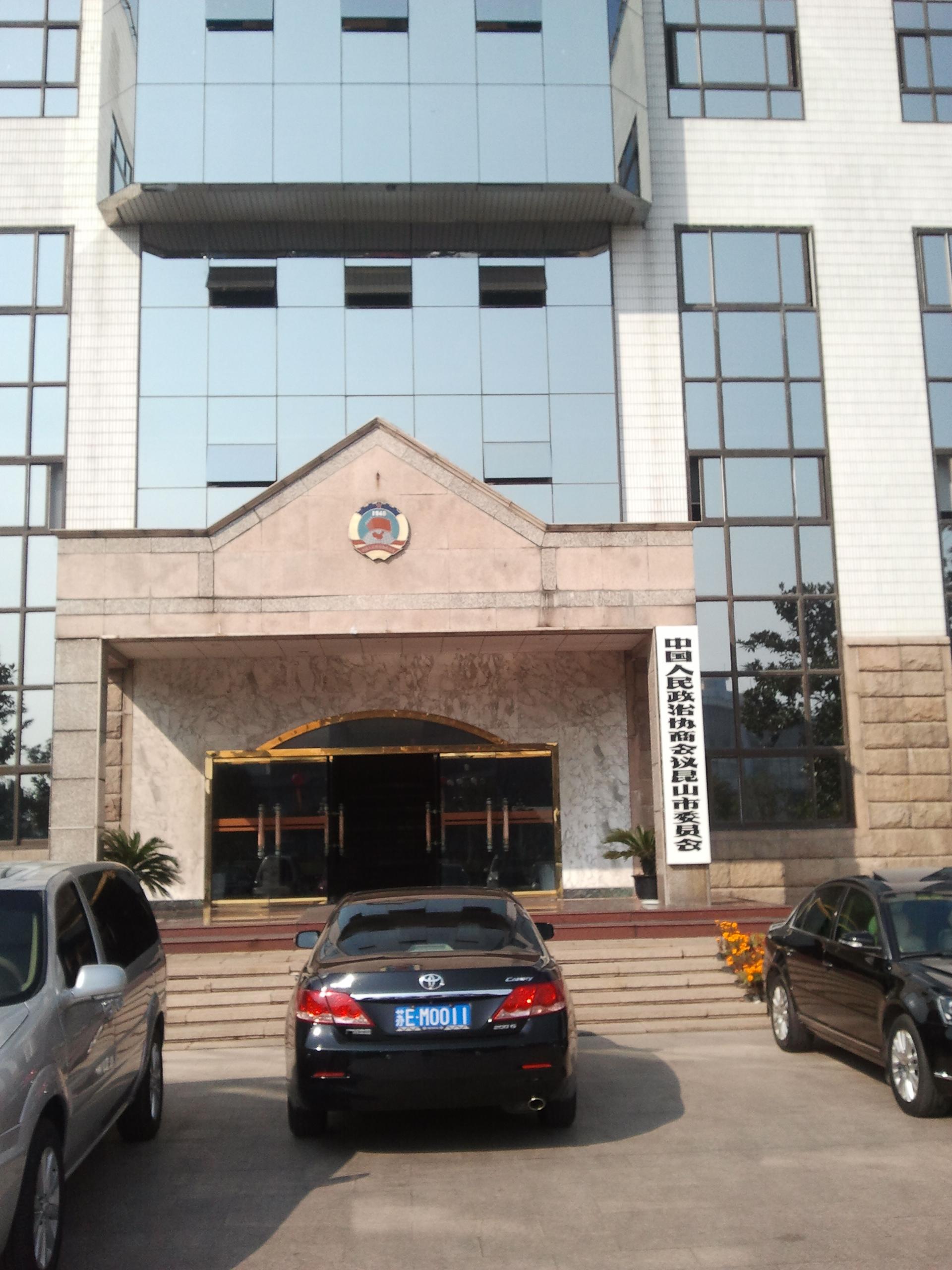 中国人民政治协商会议江苏省昆山市委员会