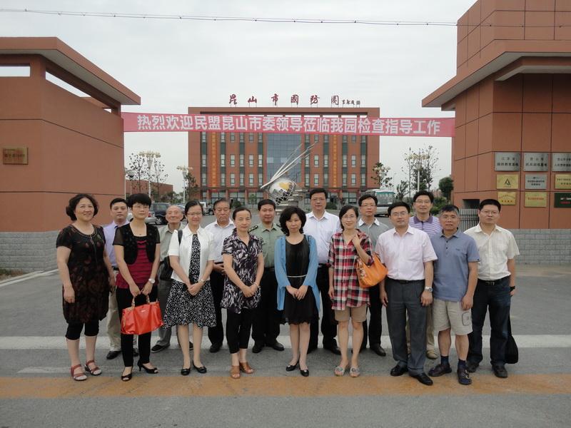 中国民主同盟昆山市委员会