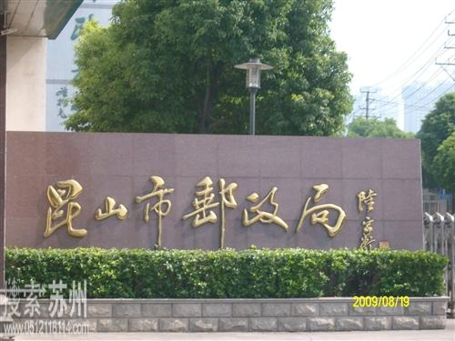 中国邮政集团公司江苏省昆山市分公司