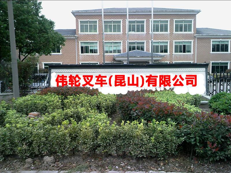伟轮叉车(上海)亚博娱乐官方网首页昆山分公司