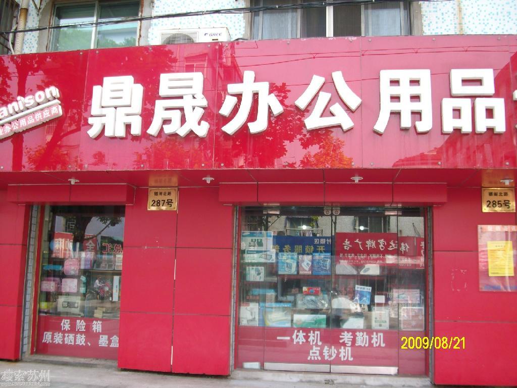 昆山鼎晟办公用品连锁超市