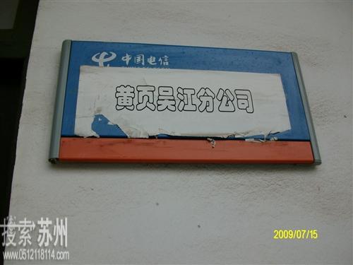 中国电信集团黄页信息有限公司吴江分公司