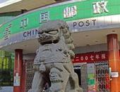 中国邮政集团公司苏州市吴江区分公司