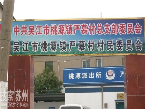 严慕村村民委员会