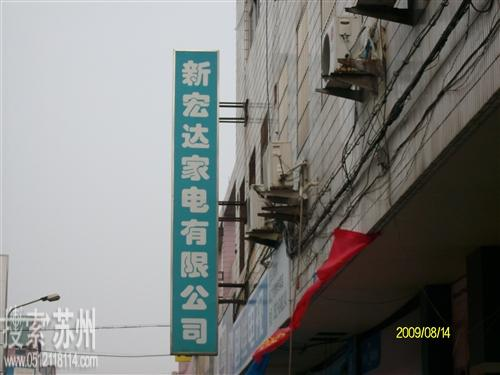 吴江市新宏业电器亚博娱乐官方网首页