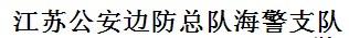 江苏公安边防总队海警支队